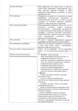 Освітня-програма-Курсів_Страница_2