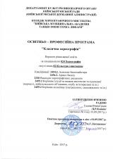 ОПП-бакалавр-класика_Страница_01