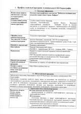 ОПП-бакалавр-класика_Страница_04