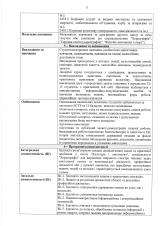 ОПП-бакалавр-класика_Страница_06