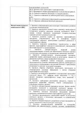 ОПП-бакалавр-класика_Страница_07