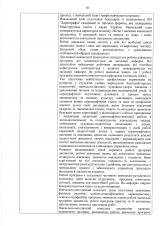 ОПП-бакалавр-класика_Страница_11