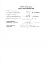 ОПП-бакалавр-народна_Страница_02