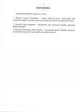 ОПП-бакалавр-народна_Страница_03