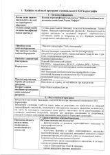 ОПП-бакалавр-народна_Страница_04
