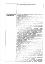 ОПП-бакалавр-народна_Страница_07