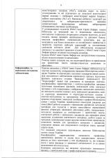 ОПП-бакалавр-народна_Страница_10