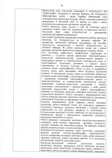 ОПП-бакалавр-народна_Страница_11