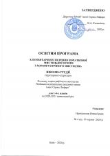 Освітня-програма-школа-студія_Страница_01