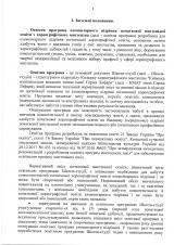 Освітня-програма-школа-студія_Страница_02