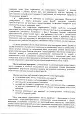 Освітня-програма-школа-студія_Страница_03