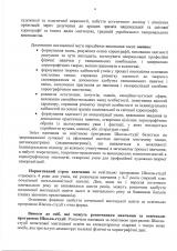 Освітня-програма-школа-студія_Страница_04