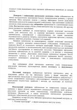 Освітня-програма-школа-студія_Страница_06