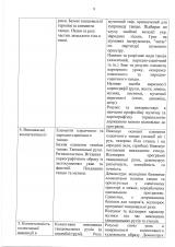 Освітня-програма-школа-студія_Страница_09