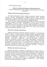 Освітня-програма-школа-студія_Страница_13
