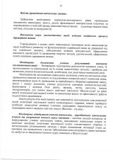 Освітня-програма-школа-студія_Страница_14