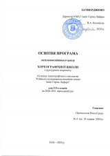 Освітня-програма-ЗОШ-5-9-класи_Страница_01