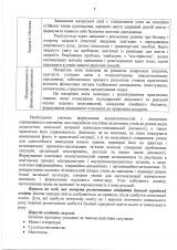 Освітня-програма-ЗОШ-5-9-класи_Страница_09