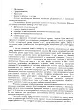 Освітня-програма-ЗОШ-5-9-класи_Страница_10