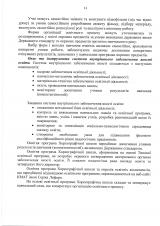 Освітня-програма-ЗОШ-5-9-класи_Страница_11