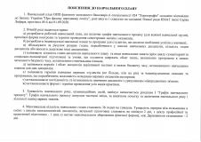 Навчальний-план-ФМБ-класичний_Страница_6