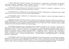 Навчальний-план-ФМБ-класичний_Страница_7
