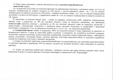Навчальний-план-ФМБ-класичний_Страница_8