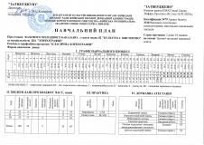1_Навчальний-план-ФМБ-класичний_Страница_1