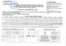 Навчальний-план-ФМБ-народний_Страница_1