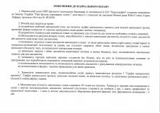 Навчальний-план-ФМБ-народний_Страница_6