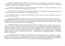 Навчальний-план-ФМБ-народний_Страница_7