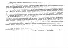 Навчальний-план-ФМБ-народний_Страница_8
