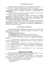 Творчий-конкурс-бакалавр_МС_Страница_02