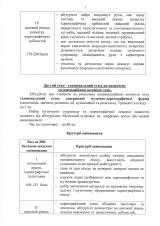 Творчий-конкурс-бакалавр_МС_Страница_04