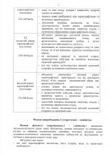 Творчий-конкурс-бакалавр_МС_Страница_05