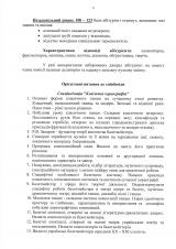 Творчий-конкурс-бакалавр_МС_Страница_07