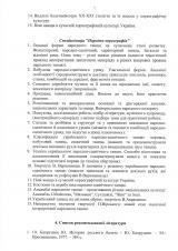 Творчий-конкурс-бакалавр_МС_Страница_08