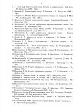 Творчий-конкурс-бакалавр_МС_Страница_09