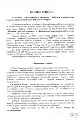 Правила-прийому_3_JPEG0002