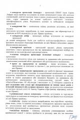 Правила-прийому_3_JPEG0003
