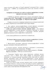 Правила-прийому_3_JPEG0004