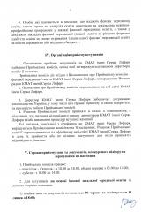 Правила-прийому_3_JPEG0005
