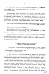 Правила-прийому_3_JPEG0006
