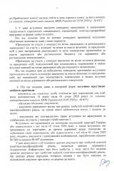 Правила-прийому_3_JPEG0007