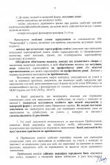 Правила-прийому_3_JPEG0008