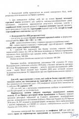 Правила-прийому_3_JPEG0010