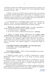 Правила-прийому_3_JPEG0011