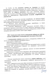 Правила-прийому_3_JPEG0012