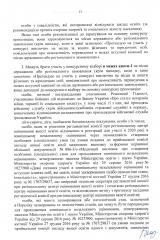 Правила-прийому_3_JPEG0013