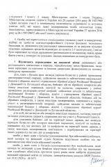 Правила-прийому_3_JPEG0014
